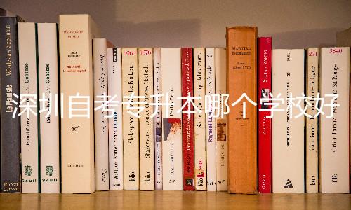 深圳自考专升本哪个学校好