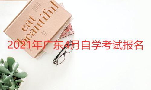 2021年广东4月自学考试报名