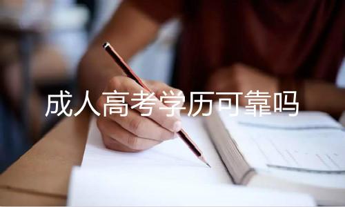 成人高考学历可靠吗