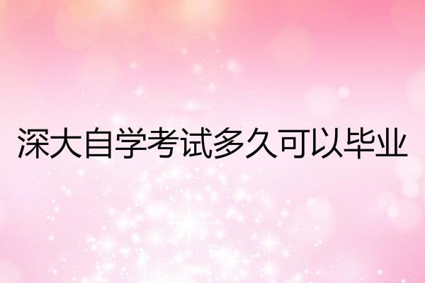 深圳大学报名