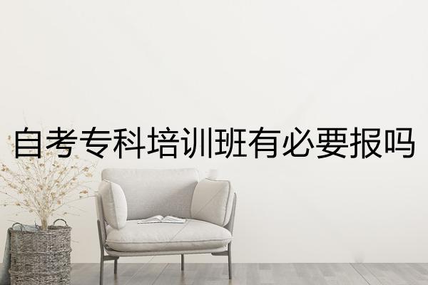 深圳自考专科培训