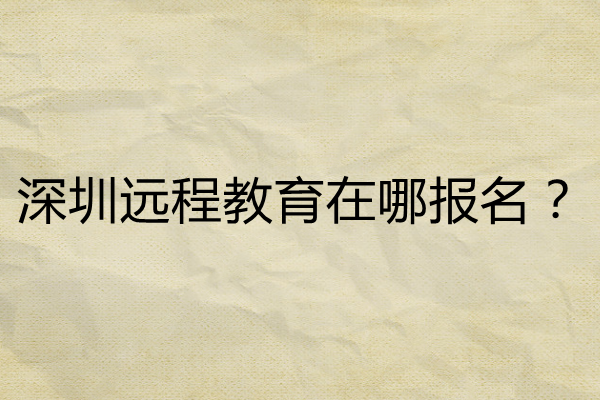 深圳远程教育