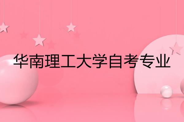 华南理工大学自考专业