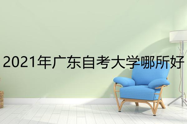 2021年广东自考大学