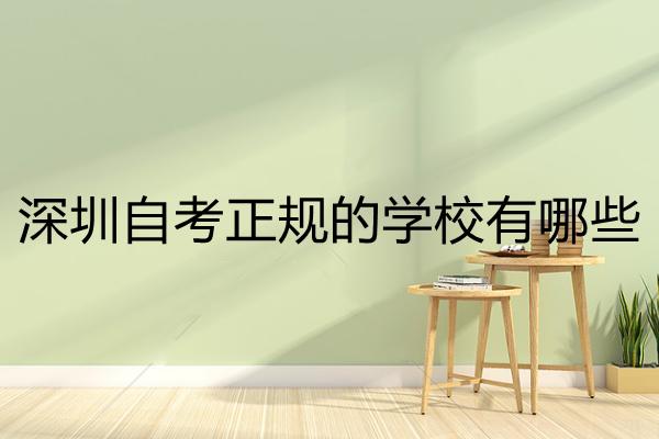 深圳自考学校
