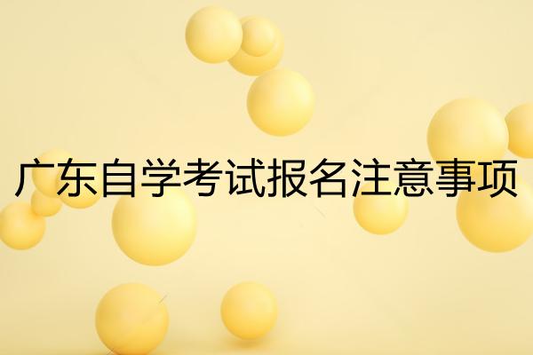 2021广东自学考试