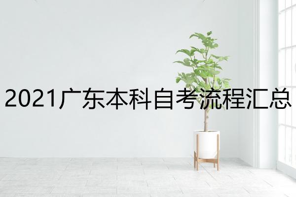 2021广东本科自考