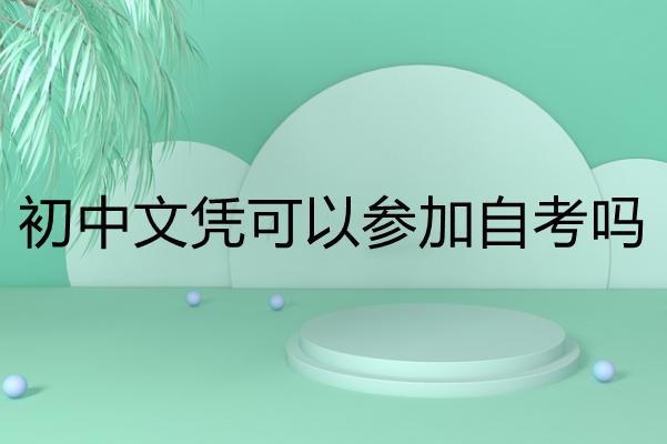 初中文凭可以自考吗
