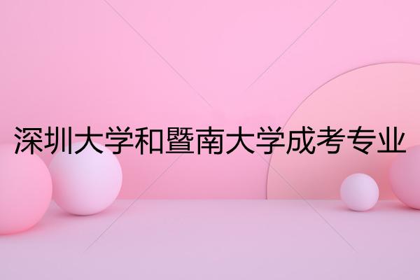 深圳大学和暨南大学