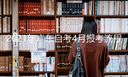 2021年广东自考4月报考流程