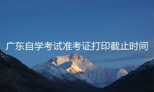 广东自学考试准考证打印截止