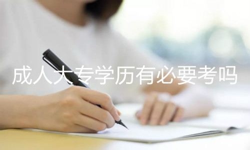 成人大专学历有必要考吗