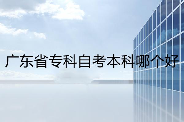 广东省专科自考