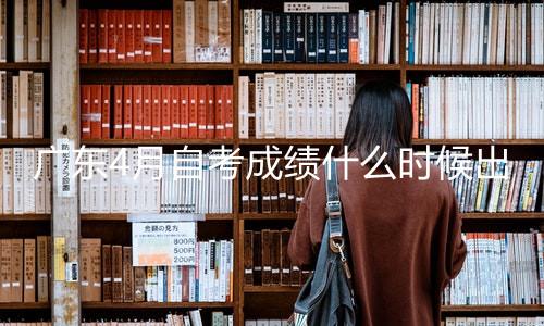 广东4月自考成绩什么时候出