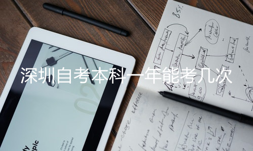 深圳自考本科一年能考几次