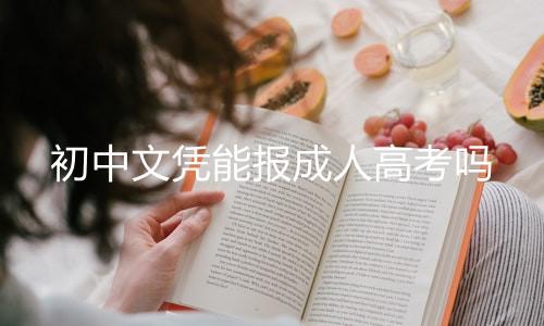 初中文凭能报成人高考吗