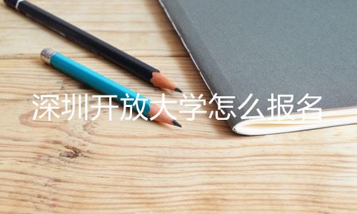 深圳开放大学怎么报名
