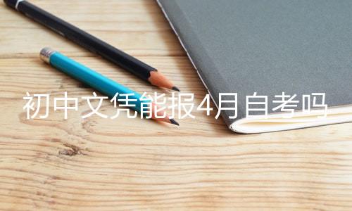 初中文凭能报4月自考吗