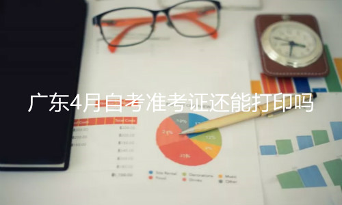 广东4月自考准考证还能打印吗