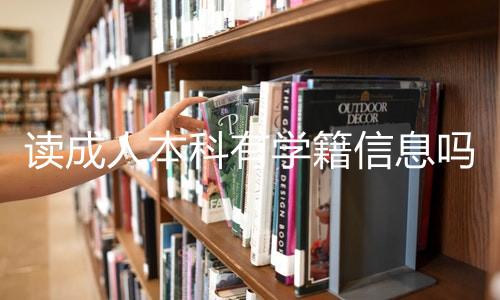 读成人本科有学籍信息吗